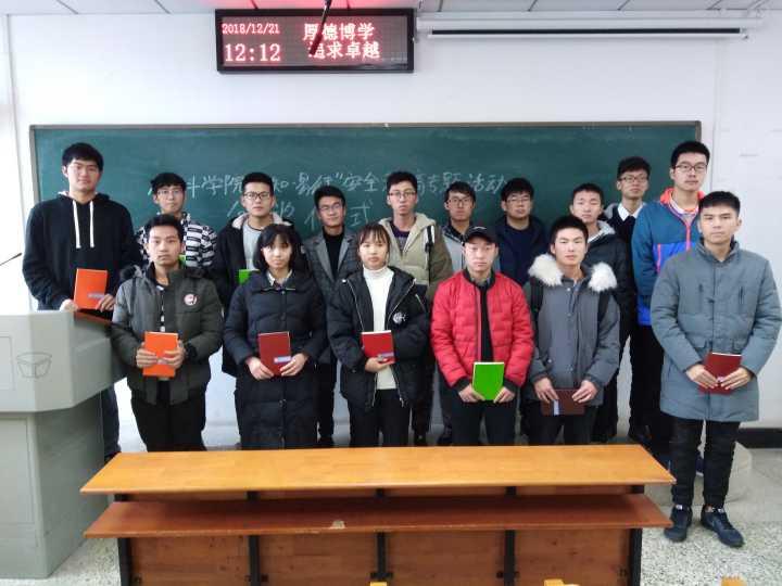 """材料学院""""易知・易行""""校园安全教育活动颁奖仪式顺利举行"""