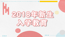 武汉理工大学2018级新生入学教育专题