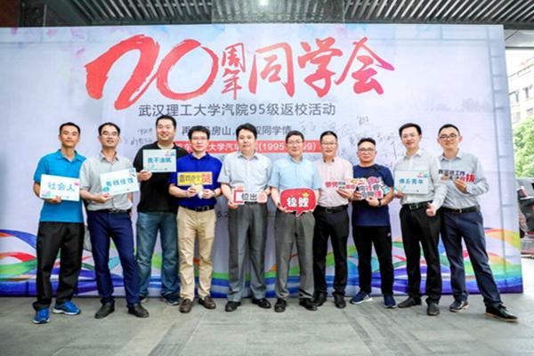 武汉理工大学汽车学院95级毕业生毕业20周年返校会顺利举行
