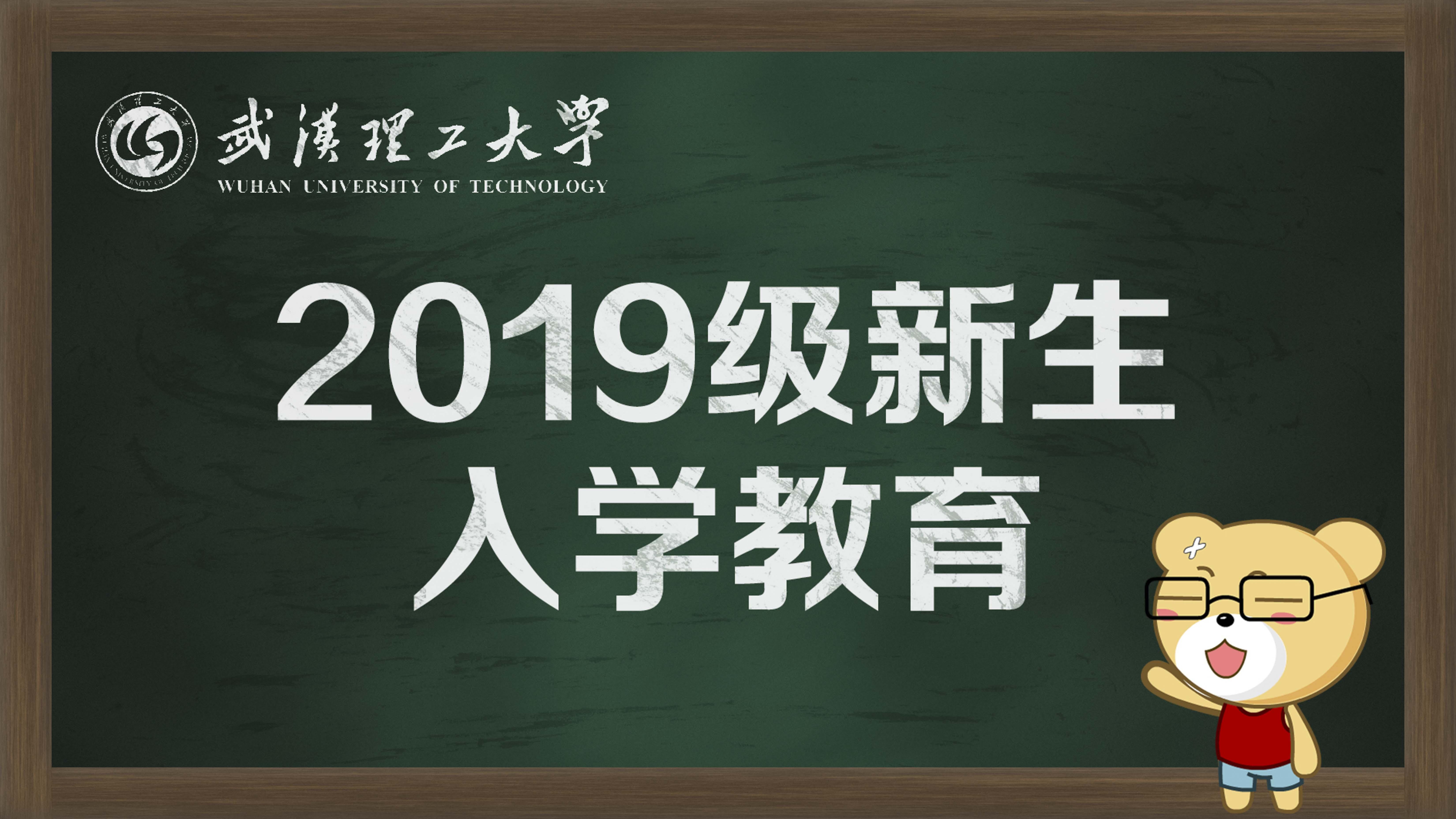 武汉理工大学2019级新生入学教育专题