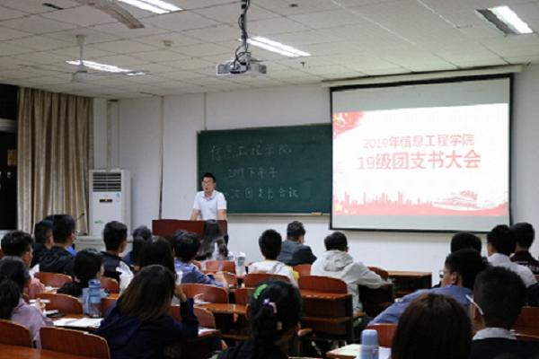 【团学活动】信息工程学院团支书大会顺利召开
