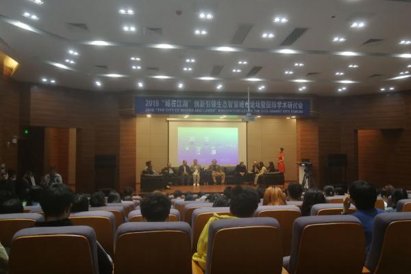 """2019""""城在江湖""""创新引领生态智慧城市论坛暨国际学术研讨会在我校举行"""
