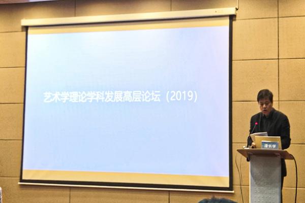 """""""2019艺术学理论学科发展高层论坛""""在武汉理工大学举行"""