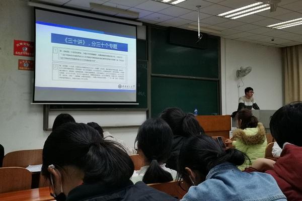 """管理学院开展""""学习习近平三十讲""""主题团会活动"""