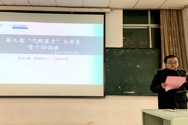 """【汽车学院】汽院英才""""大骨班""""工作培训圆满结束"""