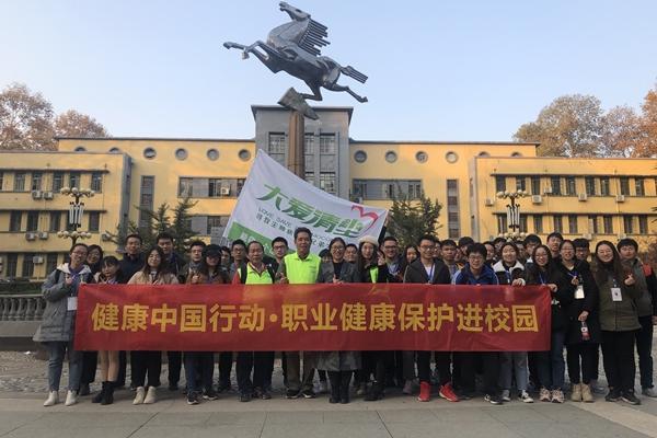 健康中国行动――职业健康保护进校园