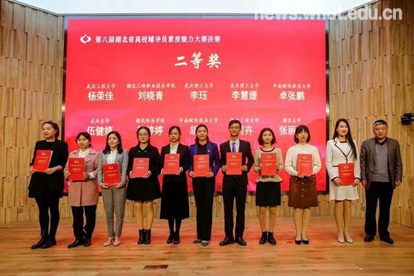 学校在第八届湖北省高校辅导员素质能力大赛中荣获佳绩