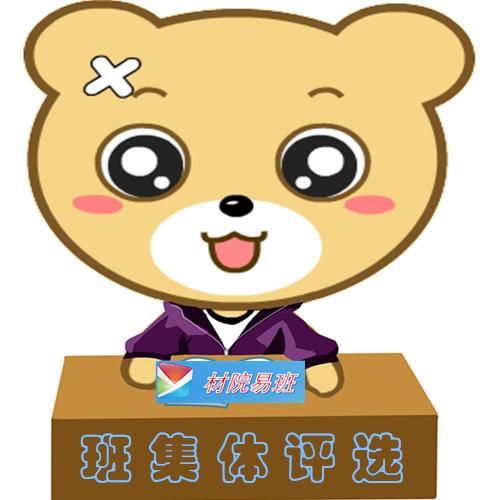 材料学院网络人气班集体院内初选