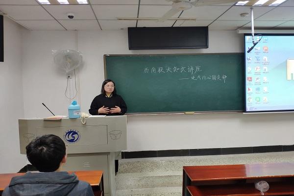 西南联大文人长征讲座――记电气1802团支部青创活动