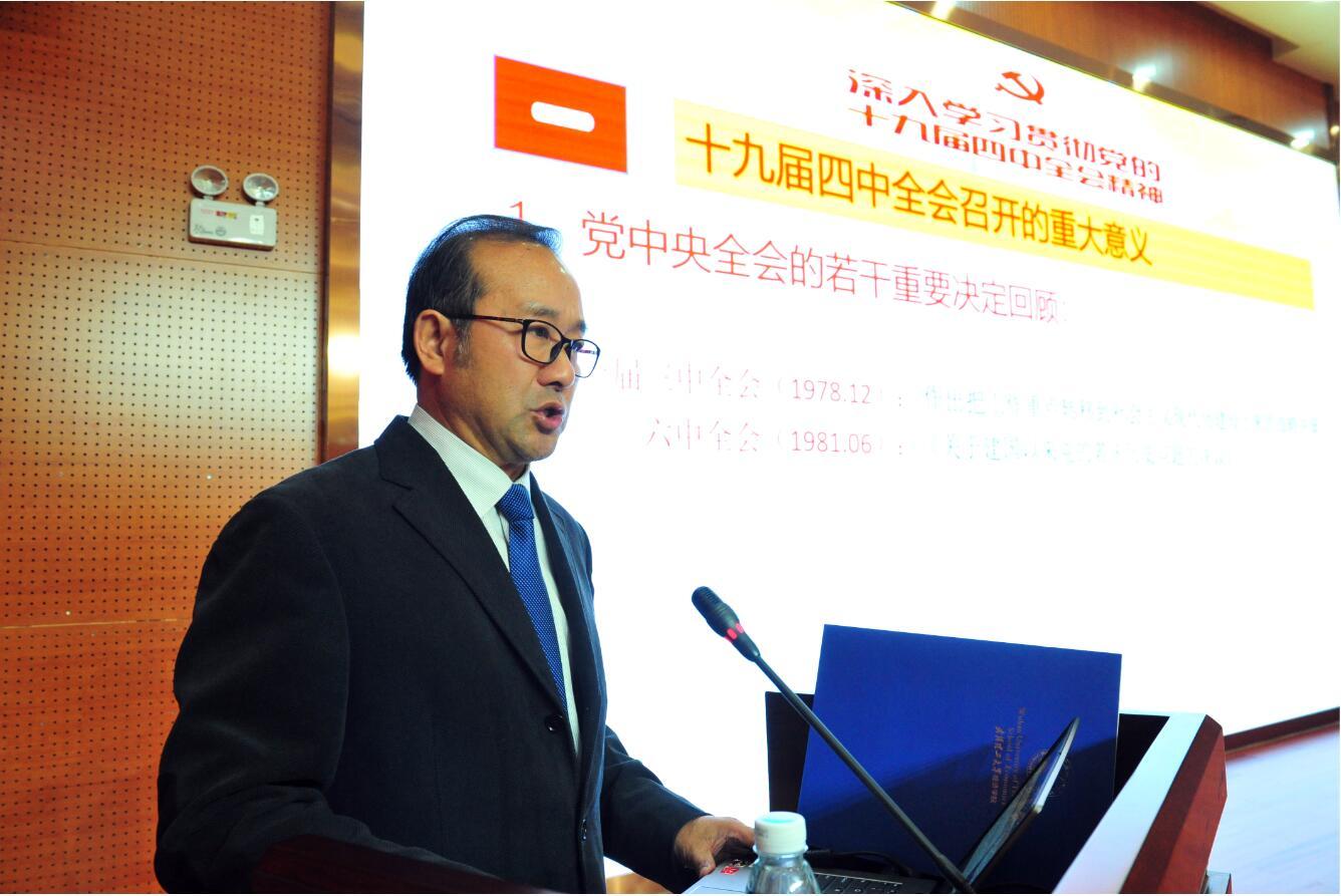 党委宣讲团党的十九届四中全会专场报告会举行
