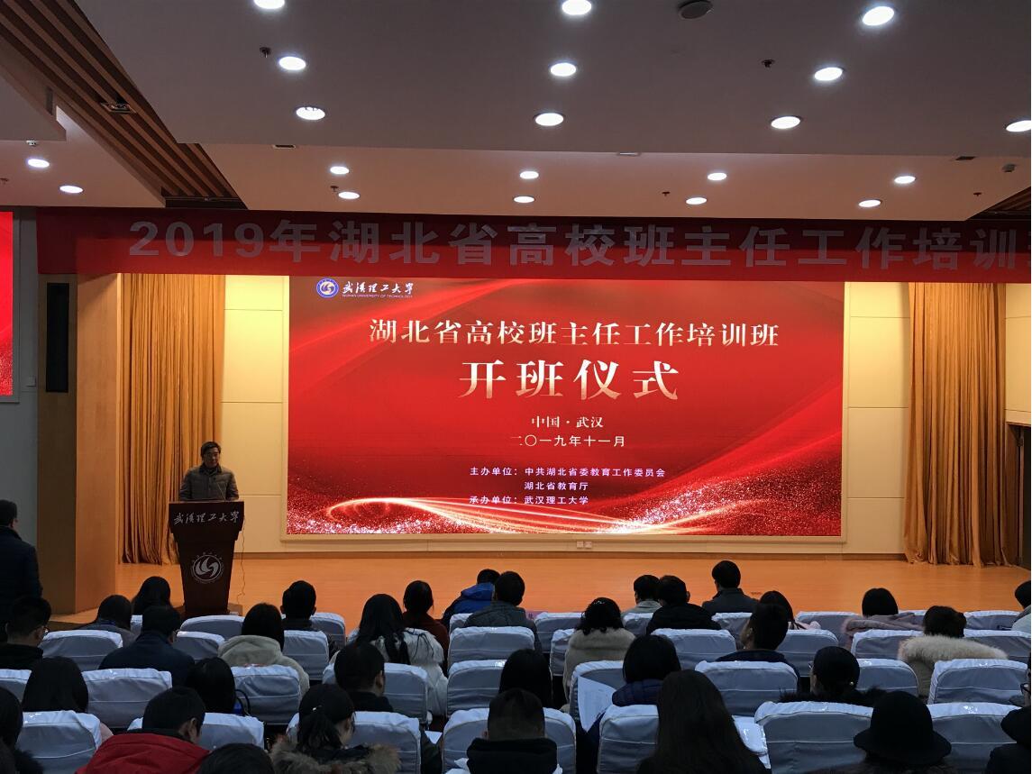 湖北省高校班主任工作培训班在校举行