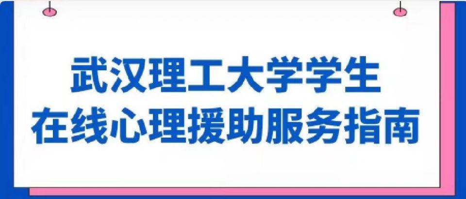战疫时刻 | 武汉理工大学学生在线心理援助服务指南