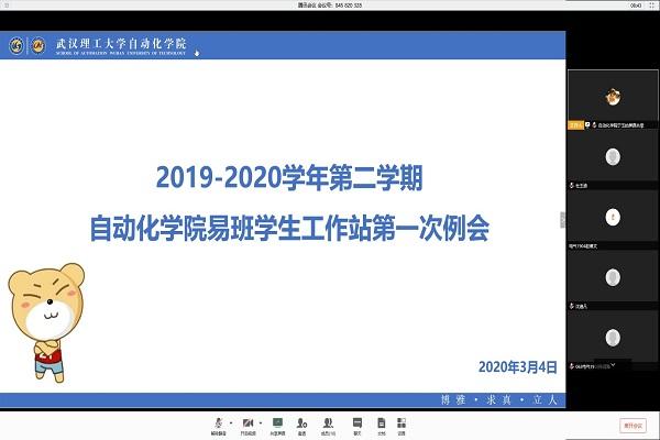 2020年自动化易班第一次例会顺利召开