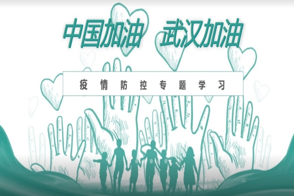 中国加油・武汉加油――思政专业本科党支部开展主题党日活动