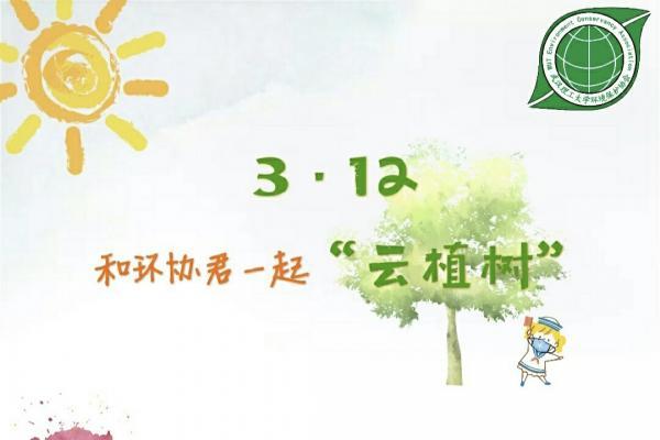 """""""云植树""""种下希望 新绿色充满人间――3.12蚂蚁森林云植树活动"""