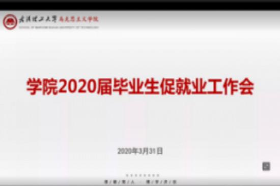 凝心聚力・协同推进――学院召开2020届毕业生促就业网络工作会
