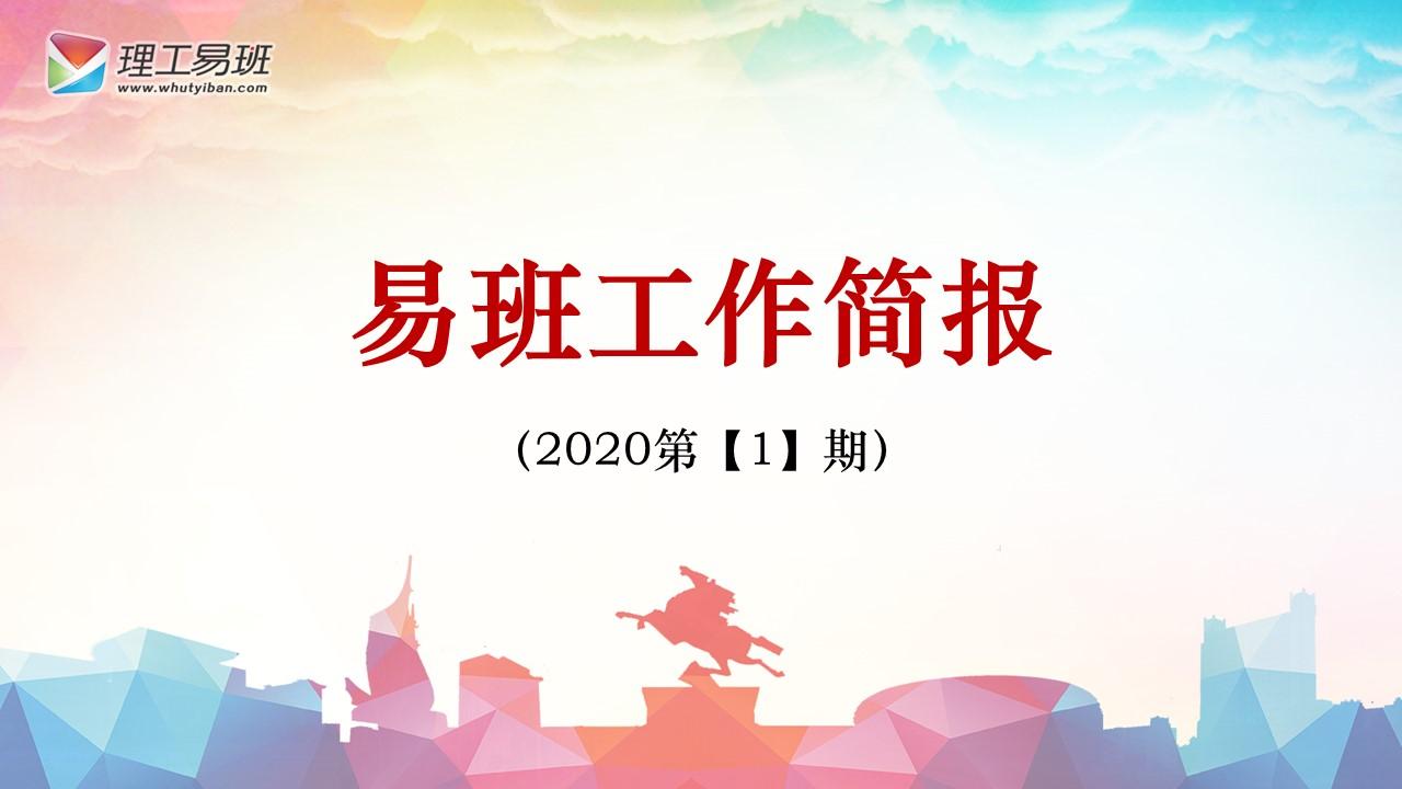 2020年第1期