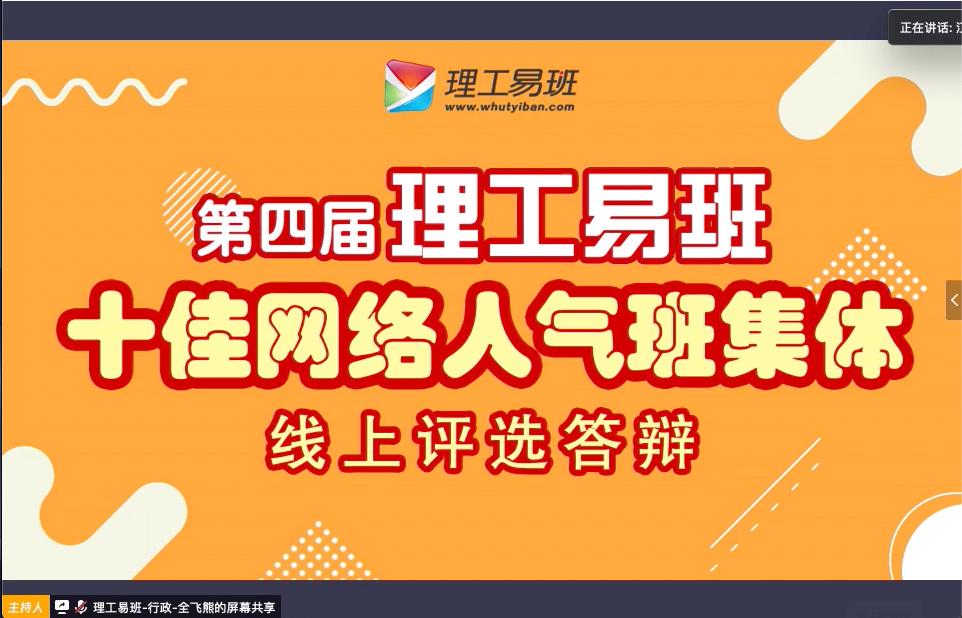 第四届理工易班十佳网络人气班集体线上评选答辩顺利举行