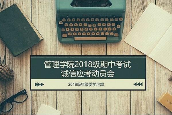 管理学院2018级召开期中考试诚信应考动员会