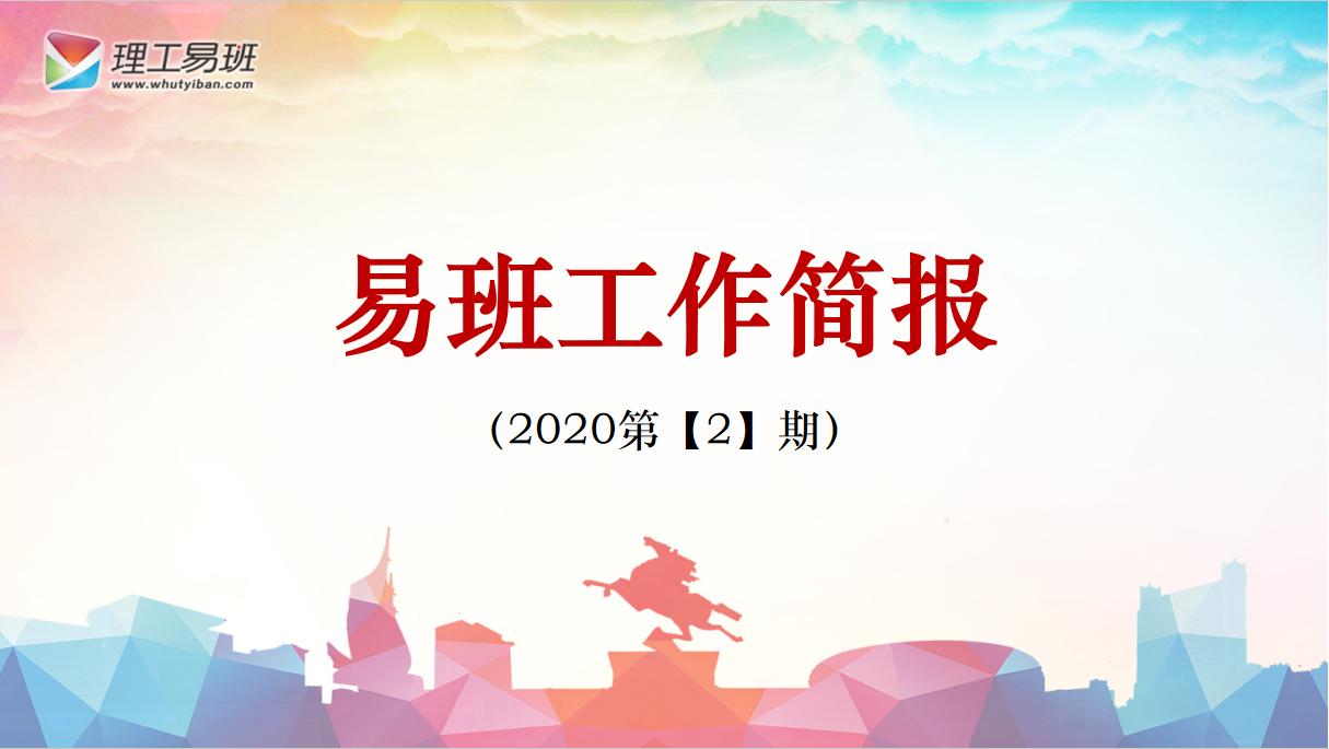 2020年第2期