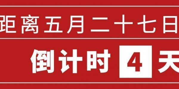 距离武汉理工大学合并组建20周年 还有4天!