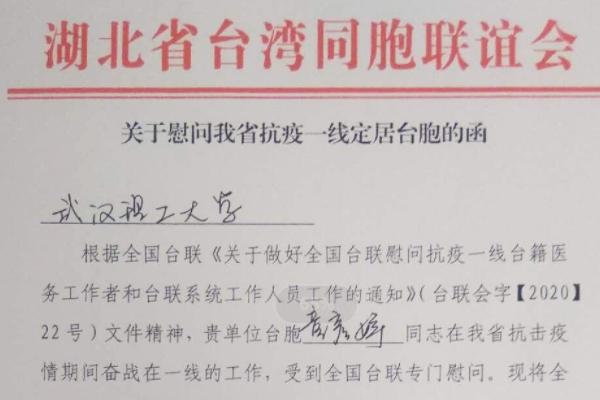 青年教师童彦婷收到全国台联发来的慰问信