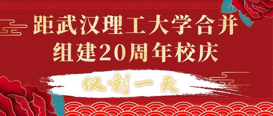 期待!距武汉理工大学合并组建20周年校庆还有1天!