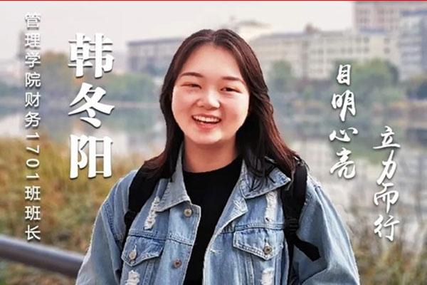 """管理学院财务1701班班长韩冬阳获评""""理工好班长"""""""