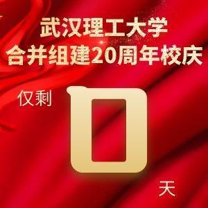 今天,是每一位武汉理工人的庆典!