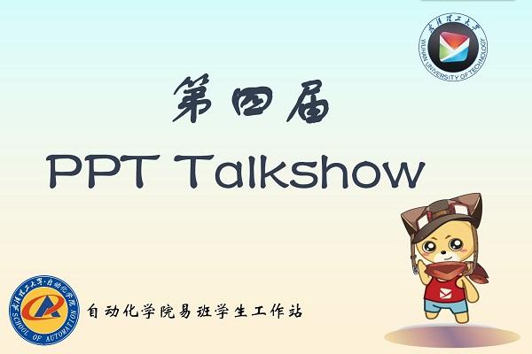 自动化学院成功举办第四届PPT Talkshow 演讲比赛
