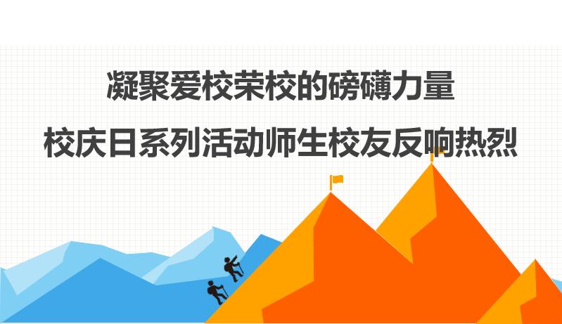 """凝聚爱校荣校的磅礴力量――""""校庆日""""系列活动师生校友反响热烈"""