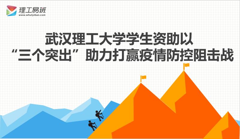 """武汉理工大学学生资助以""""三个突出""""助力打赢疫情防控阻击战"""