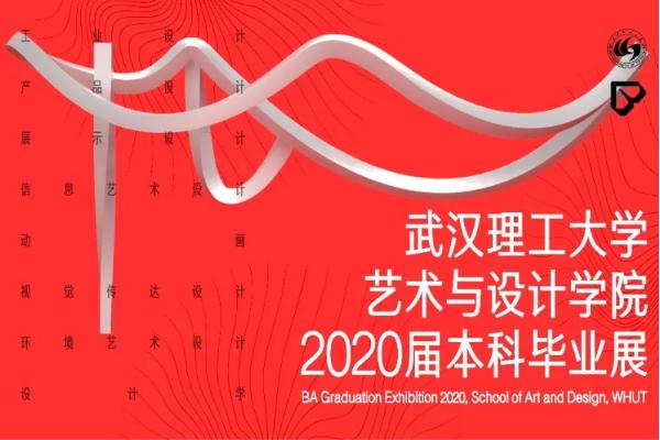 艺术与设计学院动画专业2020毕业展在线上成功举办