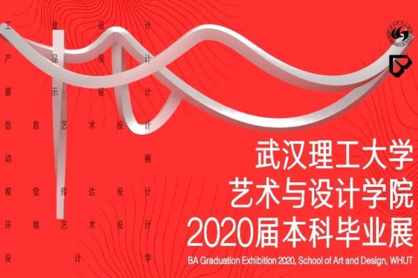 武汉理工大学艺术与设计学院环境设计系2020届毕业设计作品展示