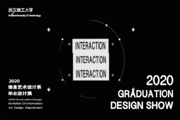 2020届信息艺术设计系本科毕业设计展在线上开幕