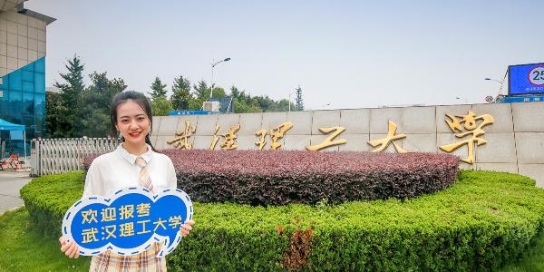 明日高考,让我们相约金秋九月的武汉理工大学