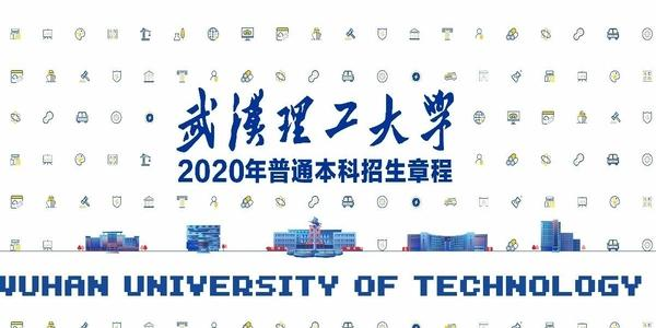 欢迎报考!武汉理工大学2020年普通本科招生章程