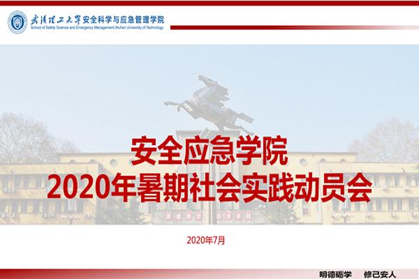 安全应急学院2020年暑期社会实践动员会成功召开