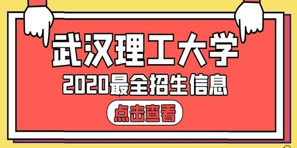 截止目前最全汇总!欢迎报考武汉理工大学!
