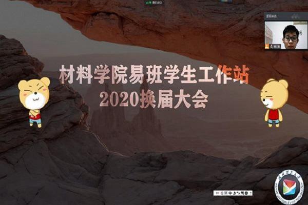 材料学院易班学生工作站2020换届大会顺利进行