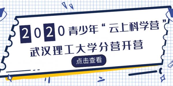 """2020年青少年""""云上科学营""""武汉理工大学分营开营!"""