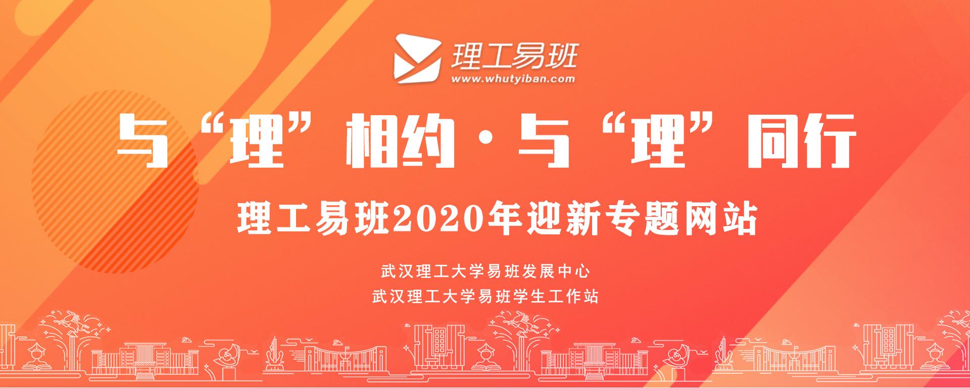 理工易班2020年迎新专题网站