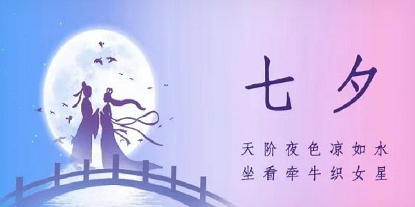 七夕有礼 | 属于你的祝福,别错过啦!