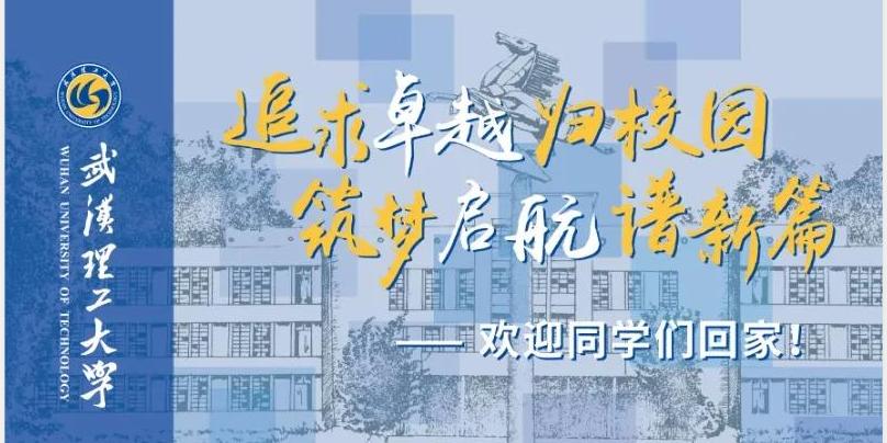 武汉理工大学2020年秋季学期学生返校指南