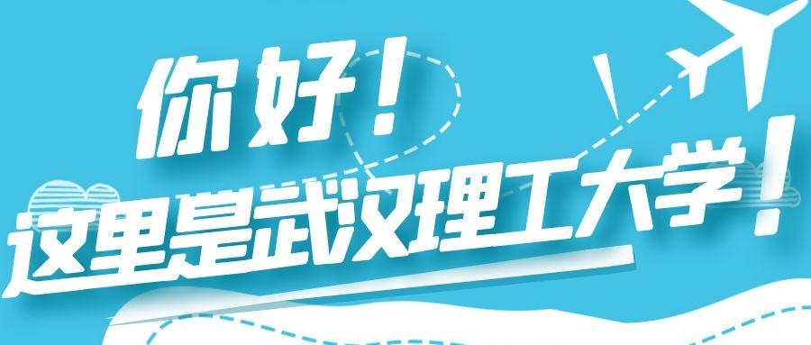 迎新专辑丨你好!这里是武汉理工大学!