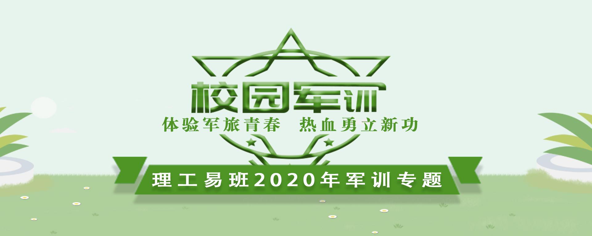 理工易班2020年军训专题