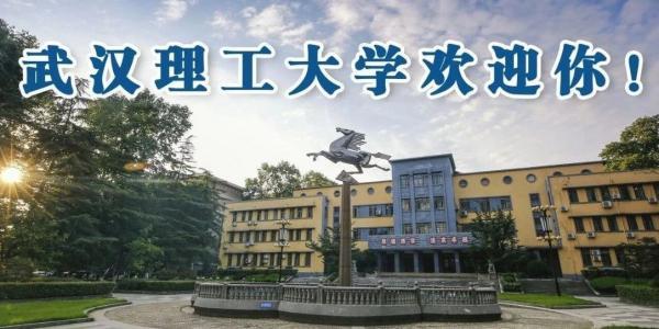@2020级新生,明日,让我们相约武汉理工大学(内附新生入学指南)
