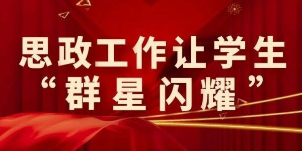 """武汉理工大学:思政工作让学生""""群星闪耀"""""""