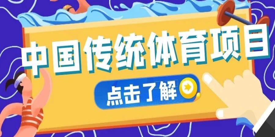 运动会前夕,来聊聊中国传统体育项目吧~