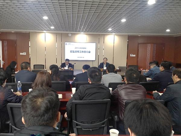 学校召开2019-2020学年招生宣传工作总结会